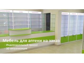 Мебель для аптек Одесса