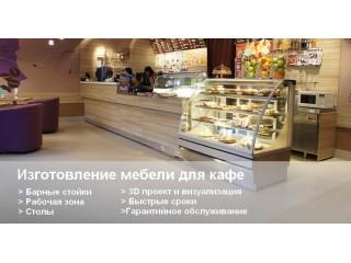 Мебель для кафе на заказ