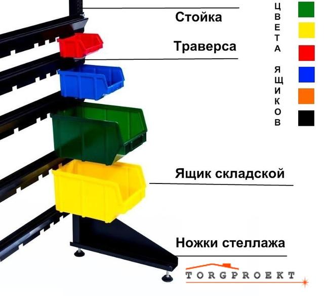 стеллажи с пластиковые контейнерами для инструментов